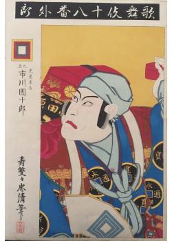 Ichikawa Danjuro IX dans le rôle de Soga Goro